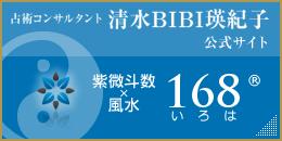 占術コンサルタント 清水BIBI瑛紀子公式サイト 紫微斗数×風水 168(いろは)